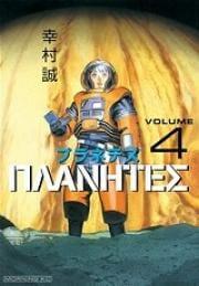 『プラネテス』第4巻表紙