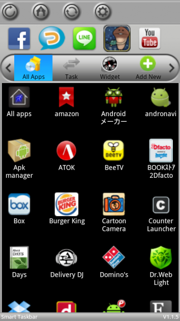 Smart Taskbarを起動。アプリがズラズラと出現