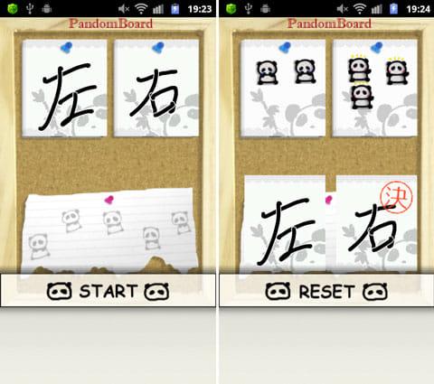 Pandom Board:開始前(左)結果。右へ行くことに決定(右)
