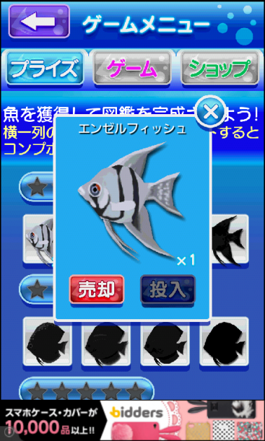 ドリームコイン落としAQUA【無料ゲーム】:図鑑画面