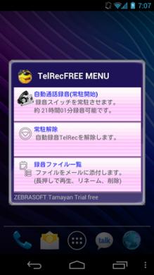 TelRecFree