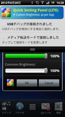 aBacklighter LITE:通知領域から明度の変更画面を起動
