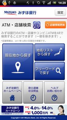 ATM・店舗検索