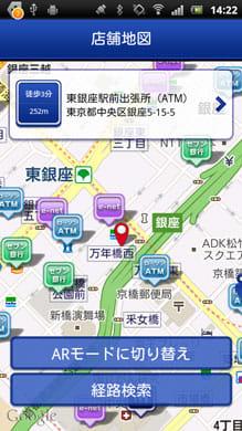 ATM・店舗検索:「店舗地図」画面