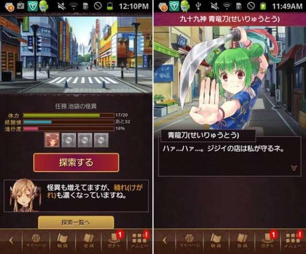 あやかし陰陽録:街を探索して穢れを浄化しよう!(左)個性豊かなキャラクターが多数登場!(右)