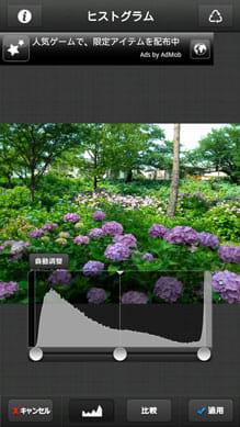 PicsPlay – FX Photo Editor:画像の明るさを調整する「ヒストグラム」