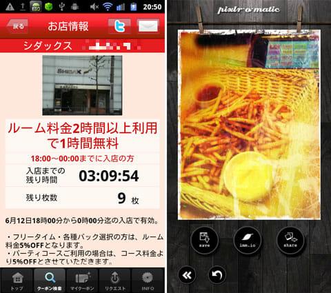 レストランカラオケ・シダックス:クーポン画面(左)食べたメニューとカラオケ機のリモコン(右)