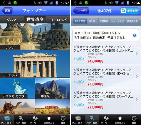 海外旅行 旅比較ねっと:写真で旅行気分を楽しめる「フォトツアー」(左)「ツアー検索」結果画面(右)