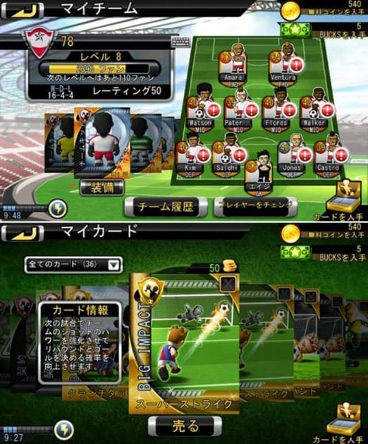 Big Win Soccer:選手を強化することも可能。(上)スキルカードで試合を有利に。(下)