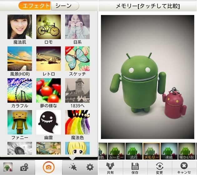 Camera360 Ultimate:エフェクト一覧画面(左)写真の加工画面。トイカメラ風(右)