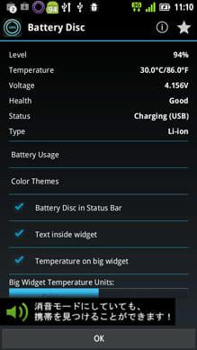 美しいバッテリーディスク:設定画面