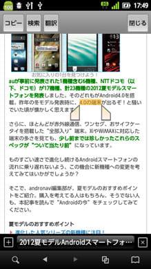 iLunascape - ウェブ ブラウザ:なぞるだけで検索できる