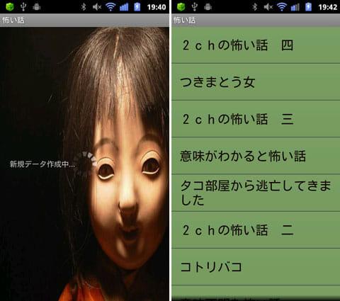 怖い話 2chやネットで話題になった怖い話を集めました。:初回起動時のロード画面が怖すぎる(左)話はカテゴリから選択できる(右)