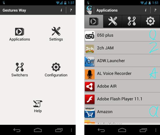 ジェスチャーウェイ:アプリ以外に通信や電源に関する設定も登録