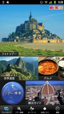 海外旅行 旅比較ねっと