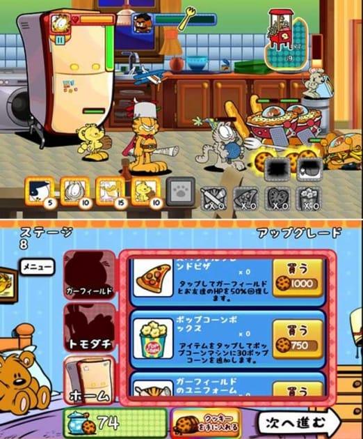 ガーフィールドのディフェンス:ポップコーンで雇える友達たちはどれもかわいいアクションで敵を攻撃する。(上)ゲーム内でもらえるクッキーを消費して、各種アップグレードやアイテムの購入が可能。(下)