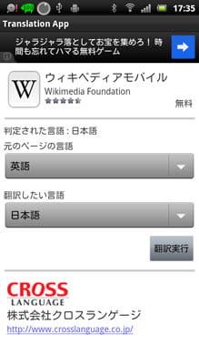 アプリ説明文翻訳-Translation App:翻訳したい言語を選択