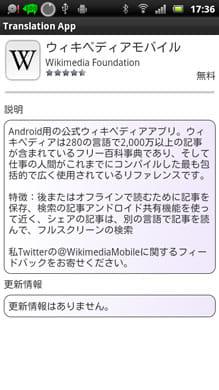 アプリ説明文翻訳-Translation App