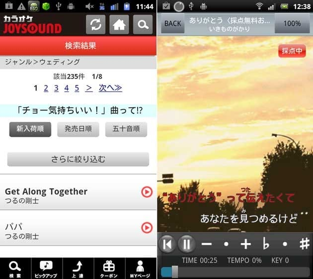 カラオケJOYSOUND:「ウェディング」検索画面(左)歌唱画面(右)