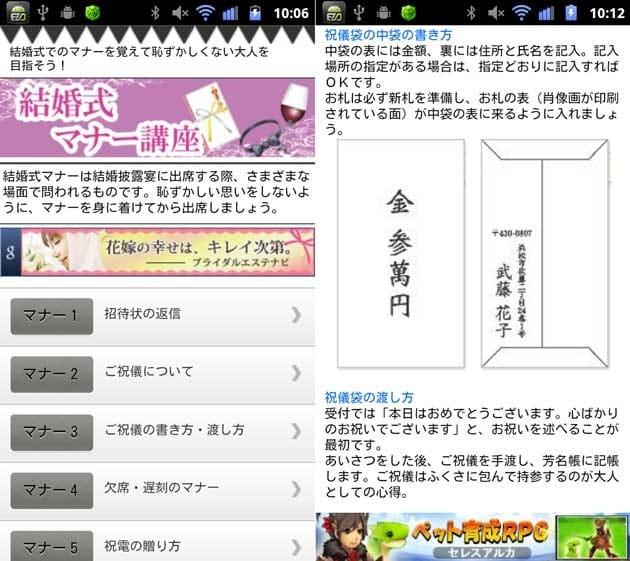 結婚式のマナー講座:リストから読みたい項目をセレクト(左)祝儀袋のマナーは図も使って説明(右)