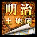 明治土地図(関東)