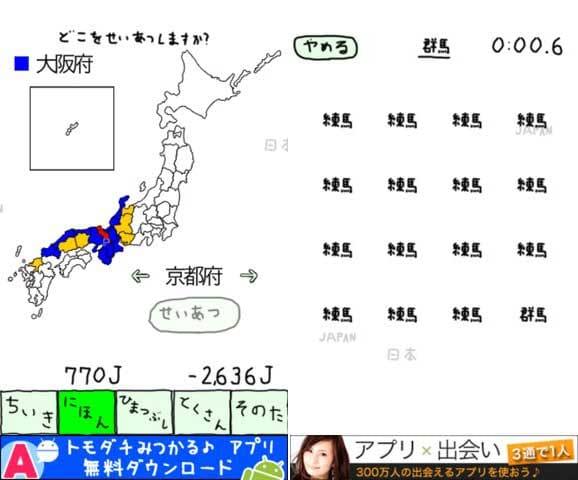 にほんのあらそい:稼いだJで近隣の府県を制圧!(左)ミニゲームも遊べる。(右)