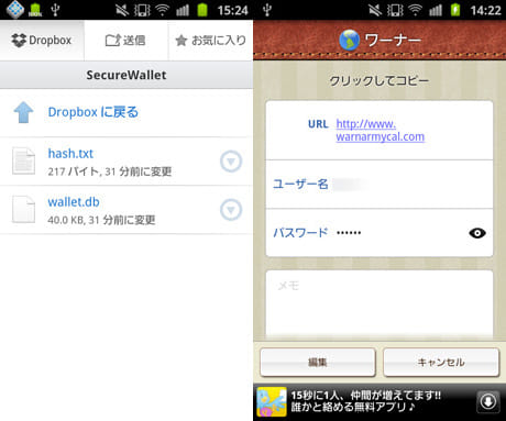 Pocket:登録した情報はDropboxにバックアップされる(左)映画館サイトへログインするための情報を登録(右)