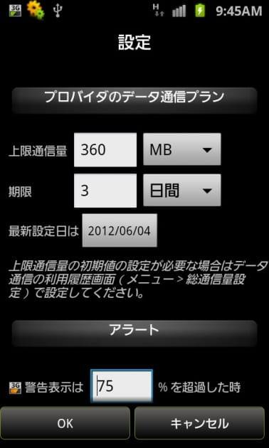 3G Watchdog:通信プランの設定画面