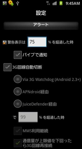 3G Watchdog:便利な自動切断機能
