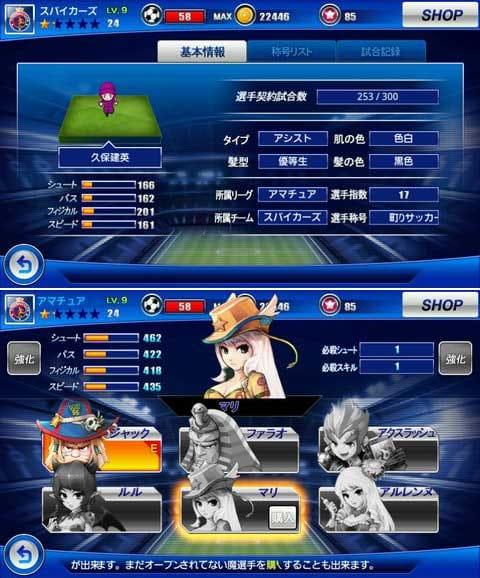 サッカースーパースターズ2012:オリジナル選手を育成せよ。(上)スペシャル選手も登場。必殺シュートが打てる。(下)