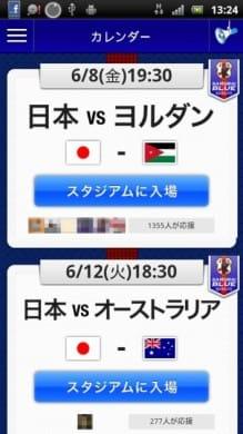 サッカー日本代表STADIUM:カレンダー画面