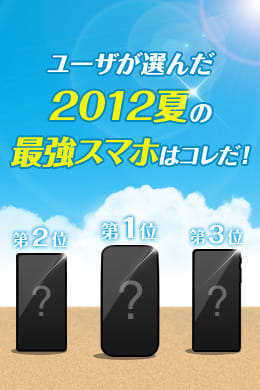 発表!ユーザが選んだ2012年夏の最強スマホはコレだ!
