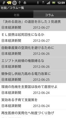 社説リーダー:日本経済新聞の社説リスト画面