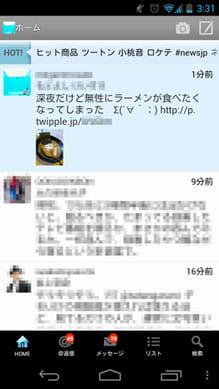 ついっぷる ( Twitter,ツイッター )
