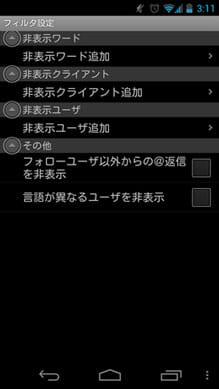 ついっぷる ( Twitter,ツイッター ):フィルタ設定画面