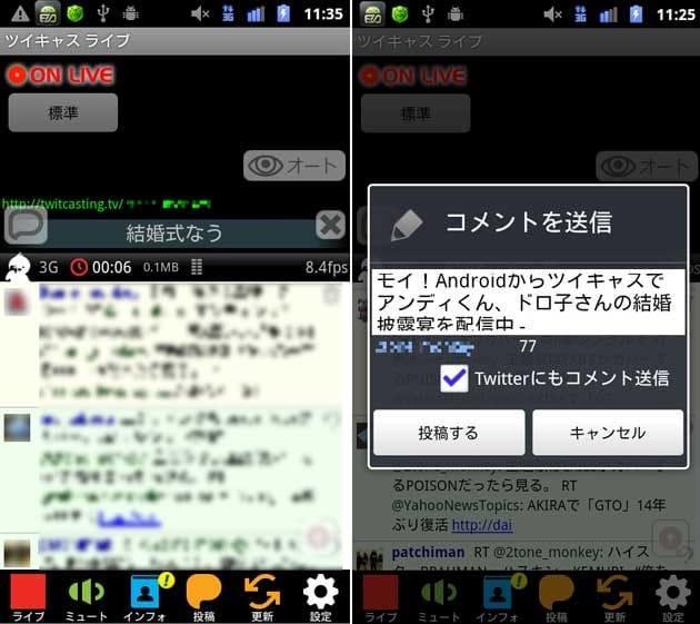 ツイキャス・ライブ - (動画やラジオの無料配信ツール):録画・配信中の画面(左)コメントを送信して投稿できる(右)