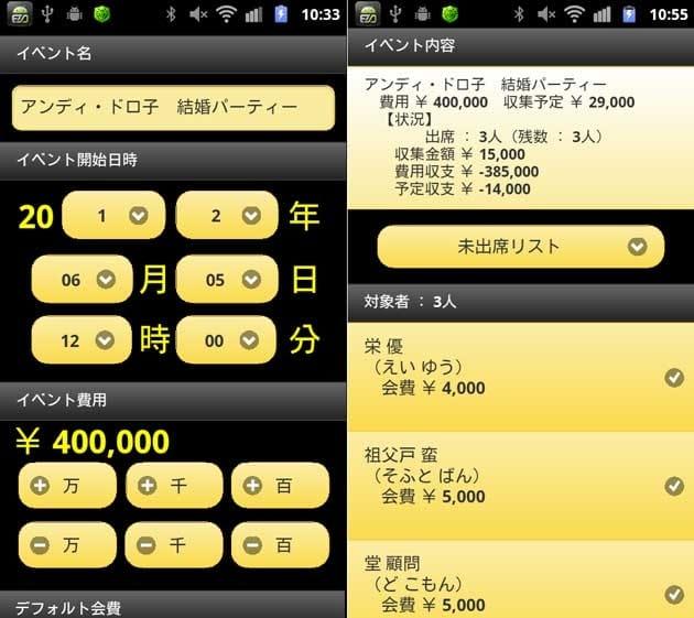 受付名簿ヘルパー:メニュー画面(左)当日に使う未出席リスト(右)