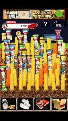 うまい棒をつくろう!:ビックリマークがついているのはレアフレーバーらしいよ!