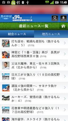 2012 夏の高校野球速報ロックアプリ:ニュース画面