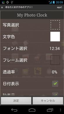 マイ写真時計 (ウィジェット):設定画面