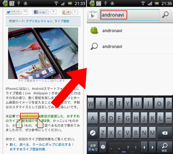 ブラウザからGoogle Playへテキストのコピペ作業。赤い矢印がクリップボード