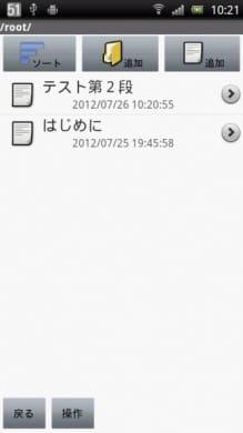 Ms FolderNote Free(ノート/メモ帳アプリ)