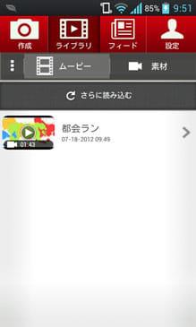 ハイカム(動画自動編集アプリ):「ライブラリ」画面