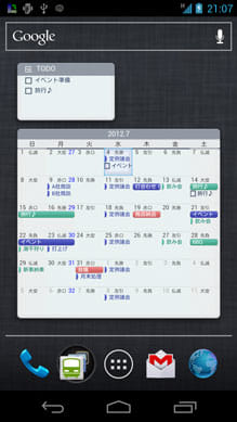 スケジュールストリート 【無料 スケジュール手帳・メモ管理】:ウィジェット配置画面
