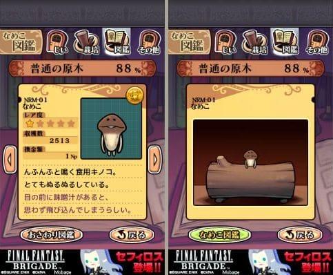 おさわり探偵 なめこ栽培キット Deluxe:なめこ図鑑詳細画面(左)メダルがそろうと無限なめこができる(右)