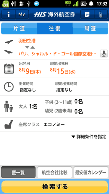 H.I.S.海外旅行の航空券予約:格安チケット/航空会社比較