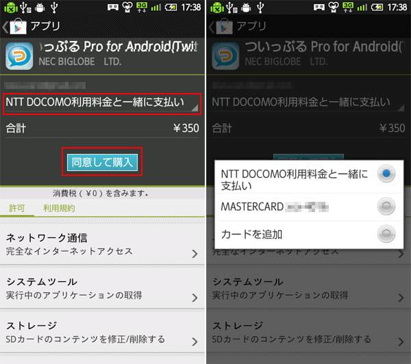 赤枠のテキストを確認してから「同意して購入」をタップ(左) 決済の選択メニュー(右)