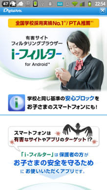 i-フィルター for Android™ 月額版