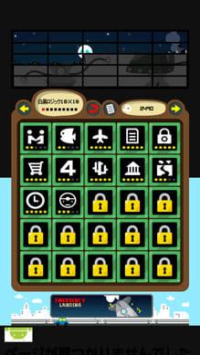 ACTiONイラロジ!【無料版】:ステージ選択画面