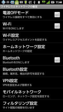 「無線とネットワーク」画面。余計な通信をOFFにする